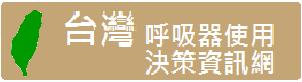 台灣呼吸使用決策資訊網