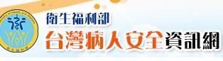 台灣病人安全資訊網
