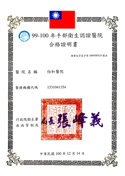 認證獎章(點選可放大)